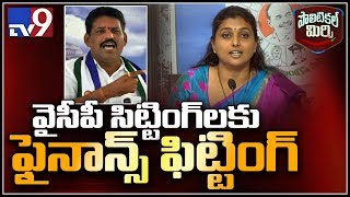 Political Mirchi: New Tension To YSRCP MLAs In Chittoor Di..