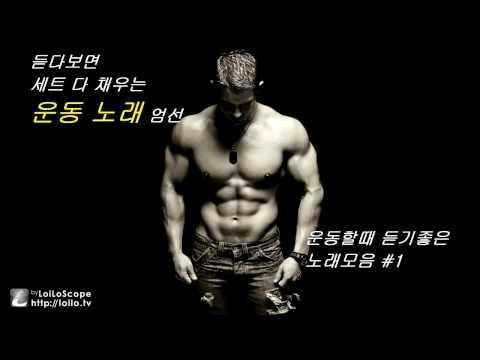 운동할때 듣기좋은 노래모음#1(광고X) - ChannY