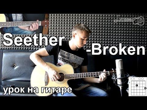 Baixar Seether - Broken (Видео урок как играть на гитаре)