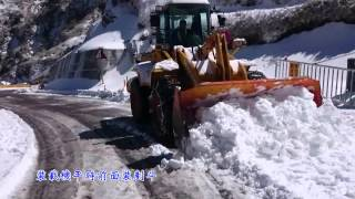縱橫於合歡山公路最高點的變形金剛~~鏟雪機,全臺唯一!
