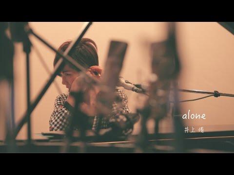 井上侑 DVD『alone』 trailer🎥