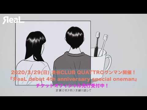 ЯeaL デビュー4周年記念ワンマン開催!/エンドロール