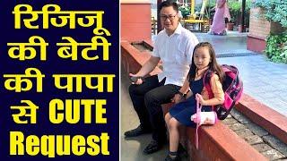 Kiren Rijiju की बेटी ने पापा से की Cute Request, Watch Video | वनइंडिया हिंदी