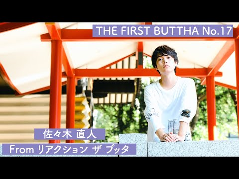 back number - わたがし / covered by 佐々木直人 From リアクション ザ ブッタ【 THE FIRST BUTTHA No.17 】