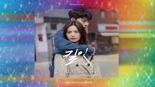 [mp3] ALi(알리) - Just Stay [킬잇(Kill It OST Part.6)] 中韓字幕