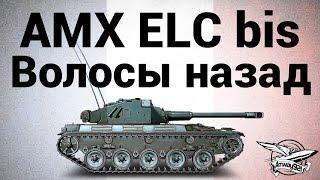 AMX ELC bis - Волосы назад - Гайд