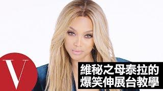 維密女神 泰拉(Tyra Banks) 這次來教大家走伸展台!咦怎麼有殭屍|Vogue Taiwan