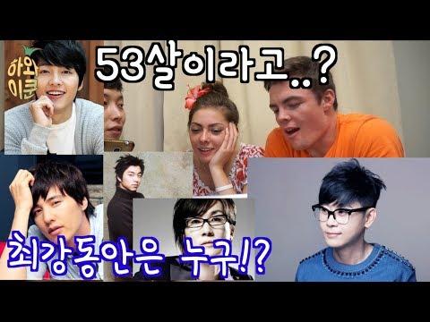 [꿀잼] 한국 남자 연예인들 나이를 맞춰본 외국인들 반응 ㅋㅋㅋ / Guessing Korean's age