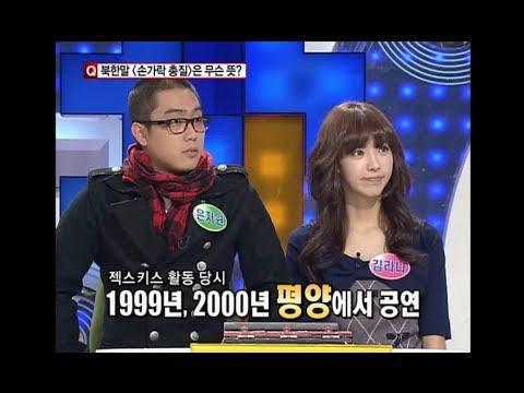 090111 퀴즈! 육감대결(Quiz HEXAGON) E.84 은지원(Eun Jiwon) 젝스키스(SECHSKIES) 480p