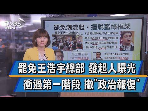 """罷免王浩宇總部成立 發起人撇""""報復性罷免"""""""
