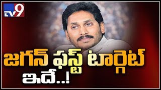 What is the first target of YS Jagan after becoming AP CM?..