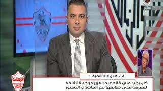 الزمالك اليوم |طلال عبد اللطيف: حكم المحكمة يعطي حق لاي اتح ...
