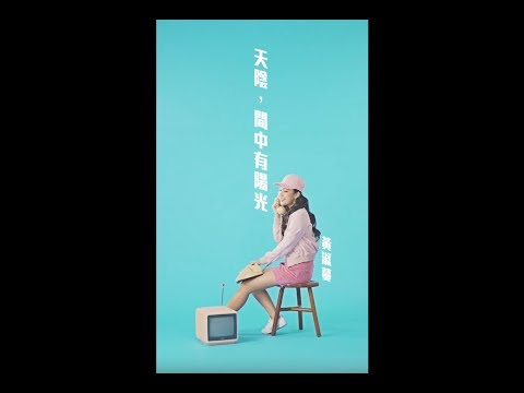 黃淑蔓 Feanna Wong / 天陰,間中有陽光 (Official MV)
