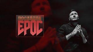 Eros Posledna/Ерос - Последна 2018 NEW