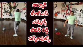 Watch: Armur MLA Jeevan Reddy workout..