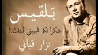 نزار قباني قصيدة بلقيس     -