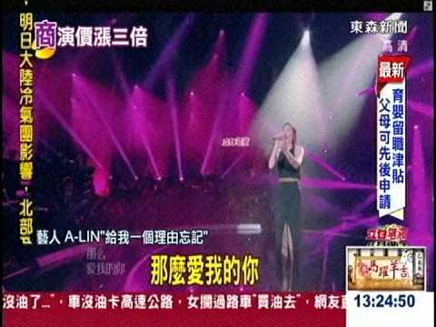 [東森新聞HD]「我是歌手」唯一台代表 陸瘋A-Lin  負評跟來