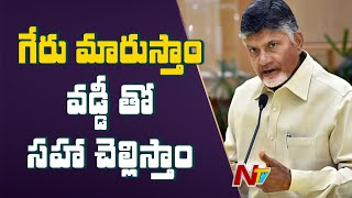 Chandrababu sensational comments on party changing TDP lea..