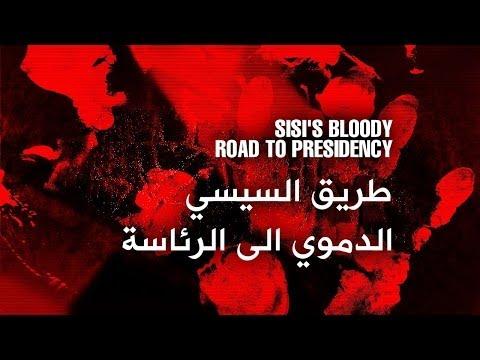 كرسي الدم