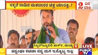 Challenging Star Darshan Lashes Out At CM Kumaraswamy At Sumalatha's Mega Rally In Mandya