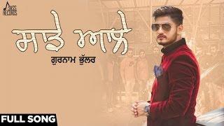 Sade Aale – Gurnam Bhullar Ft Mixsingh