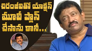 RGV about his movie with Chiranjeevi..