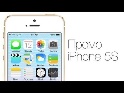 Запрещенное промо iPhone 5S