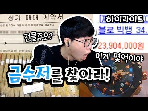 [하이라이트] 금수저를 찾아라!ㅣ10억자산가ㅣ명품투성이 레전드 ★임다★