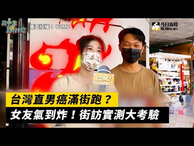 台灣直男癌滿街跑?街訪實測曝真相