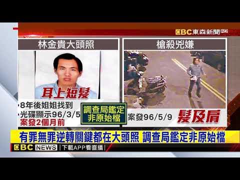 關鍵大頭照非原始檔 林金貴無罪出獄又改判無期@東森新聞 CH51