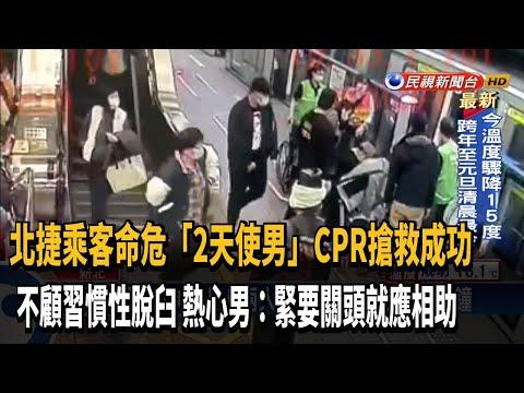 北捷乘客昏倒命危!「2天使男」CPR搶救成功-民視新聞