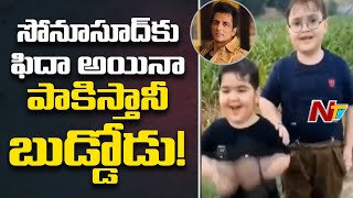Must Watch: Pakistani cute boy sends love for Sonu Sood..