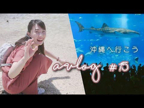 A-VLOG#15 跟阿嬤一起去沖繩!美ら海水族館/珊瑚礁/瀨長島/超市爆買/旅行包包裝什麼-C'est Agnes