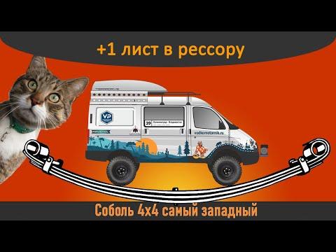 Дополнительный 3й лист в переднюю рессору ГАЗ Соболь 4х4 самый западный