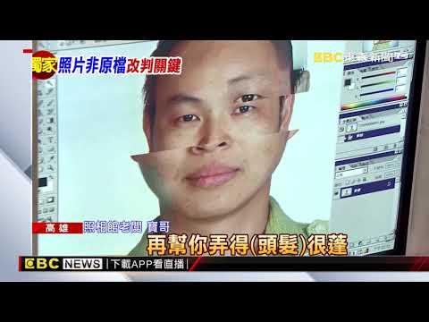 林金貴大頭照「非原始檔」 相館老闆:僅修容不可能改髮型@東森新聞 CH51