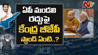 What is BJP's policy on AP Legislative Council abolition..