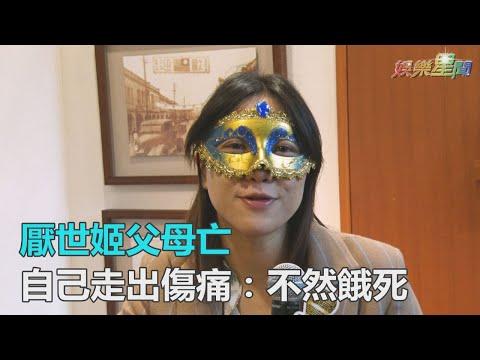 厭世姬父母亡 自己走出傷痛:不然餓死|三立新聞網SETN.com