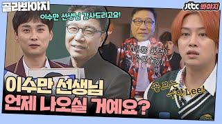 [골라봐야지] 아는형님 놀라운 사실 ☞ 아직도 이수만 no출연! #아는형님 #JTBC봐야지