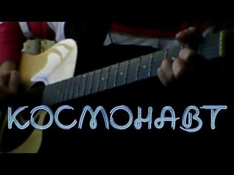 83Crutch - LUMEN Космонавт (Acoustic Cover)