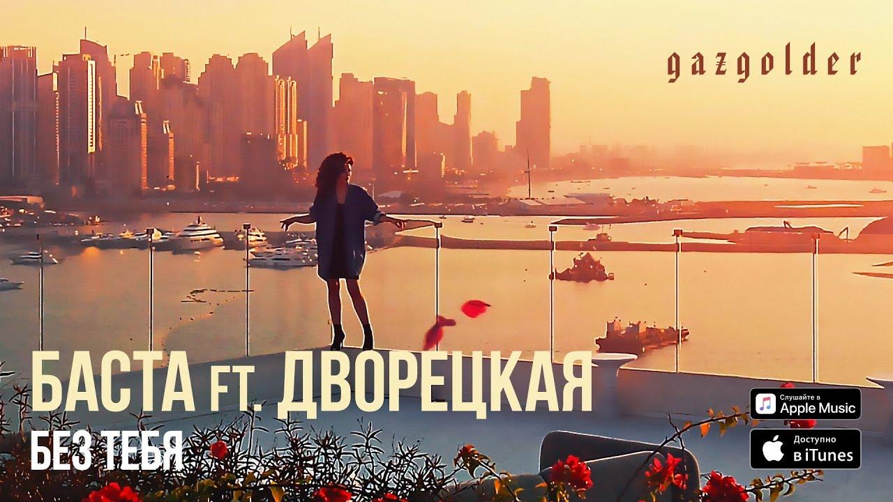 Баста - Без Тебя (feat. Дворецкая)
