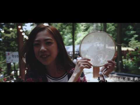 YANKIDIN 丁可欣《撫心自問》OFFICIAL MUSIC VIDEO