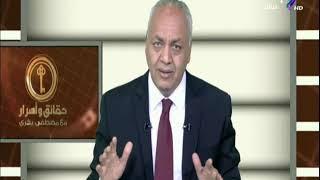 حقائق واسرار - مصطفى بكري : « تصريحات بن سلمان تؤكد بقاء بشار ...