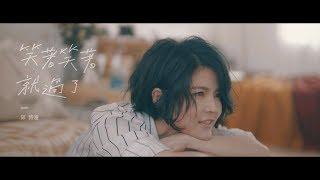 邱詩凌 Apple Kho《笑著笑著就過了 I'm fine》Official MV [HD]