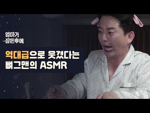 [엄마가 잠든후에]역대급으로 웃겼다는 뼈그맨의 ASMR (ENG sub)