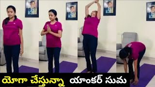 Anchor Suma shares Surya Namaskar video, says don't do at ..