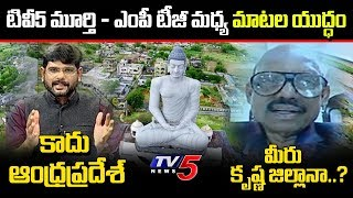 TV5 Murthy Vs MP TG Venkatesh On AP Capital Amaravati Cont..