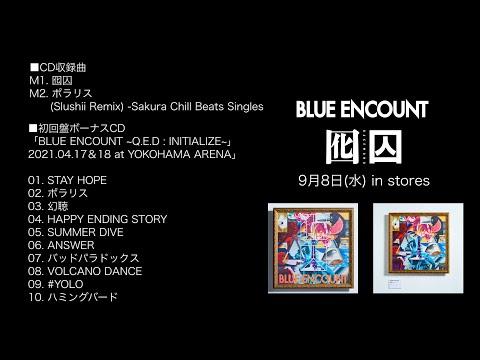 BLUE ENCOUNT『囮囚』(ばけもの)Teaser Movie
