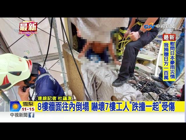 """8樓牆面往內倒塌 嚇壞7樓工人""""跌撞一起""""受傷"""