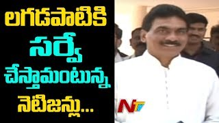 Lagadapati gets trolled on social media..