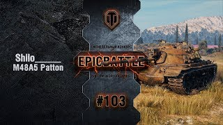 Превью: EpicBattle #103: Shilo_____ / M48A5 Patton